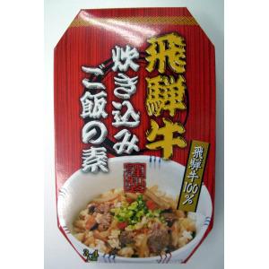 飛騨高山牧場 飛騨牛炊き込みご飯の素 ¥900|販促グッズの企画 ...